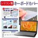 Acer Aspire E15 [15.6インチ] 機種で使える シリコン製キーボードカバー キーボード保護 メール便送料無料