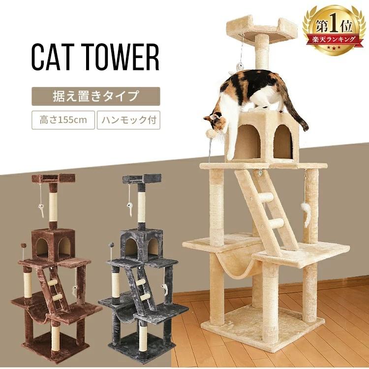 【★P10倍!5日迄】\レビュー記入でプレゼント!/キャットタワー 猫 据え置き