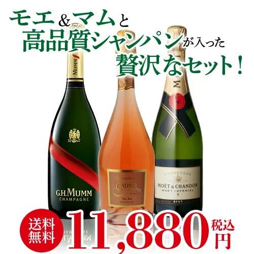 【ママ割5倍】【送料無料】モエ&マム入!特選シャンパン3本セ
