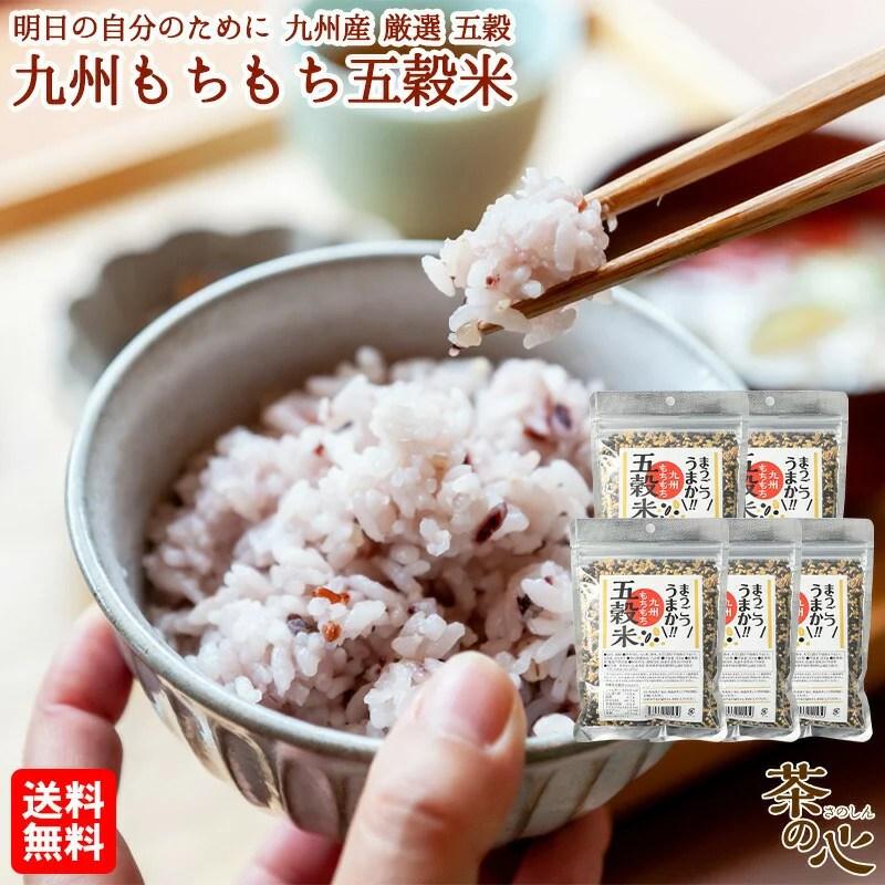 五穀米 5袋 セット 国産 200g 雑穀 雑穀米 もちきび もちあわ もち麦 大豆 黒米 九州産