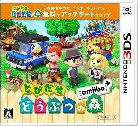 【新品】3DS とびだせ どうぶつの森