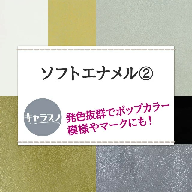 ソフトエナメル 生地 無地 42色 モノトーン、ゴールド・シルバー系 全42色 布幅130cm 50cm以上10cm単位販売