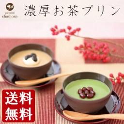 お中元 ギフト 抹茶&ほうじ茶プリンセット冷凍便送料無料抹茶