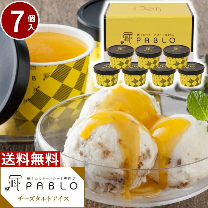 【T】【送料無料】お取り寄せ グルメ【7個】チーズタルト専門店PABLO チーズタルト アイス ギフ