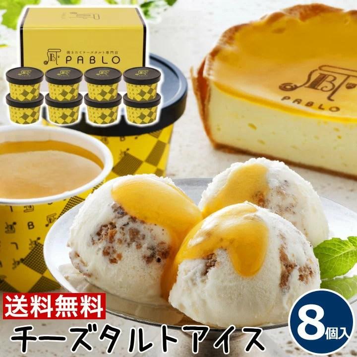 【T】【送料無料】お取り寄せ グルメ【8個】チーズタルト専門店PABLO チーズタルト アイス ギフ