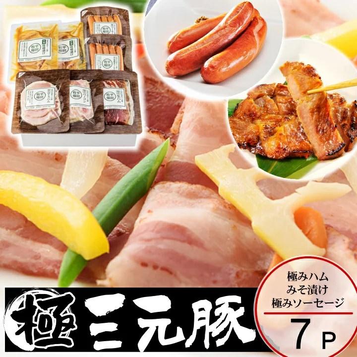【H冷蔵】平田牧場 極みシリースギフト お取り寄せグルメ ギフト 父の日 肉 ハ