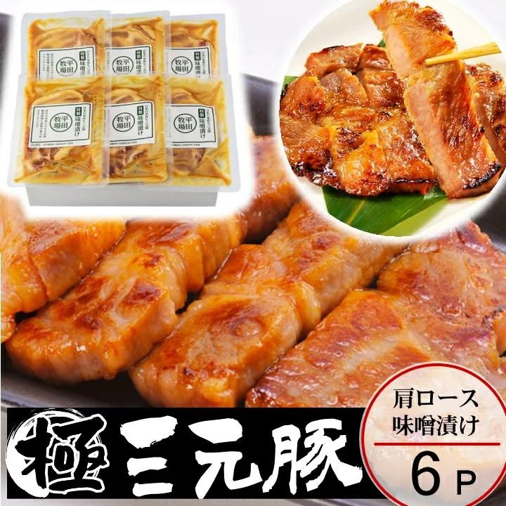 【H冷蔵】平田牧場 平牧三元豚肩ロース味噌漬け 6枚入 平田牧場の通販人気商品。