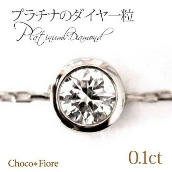 プラチナ ブレスレット ダイヤモンド 0.1ct 裏クローバー ダイヤ ブレスレ
