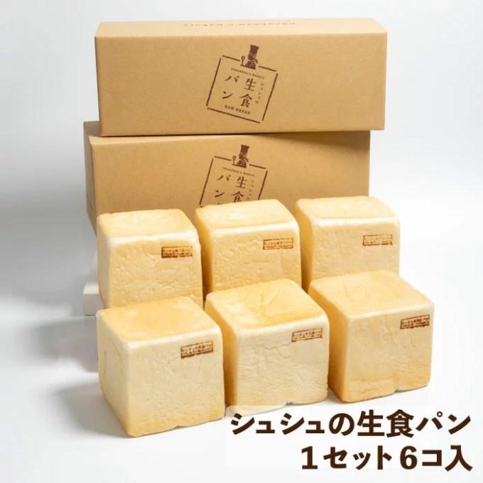 シュシュズベーカリー シュシュの生食パン 1セット6コ入 (