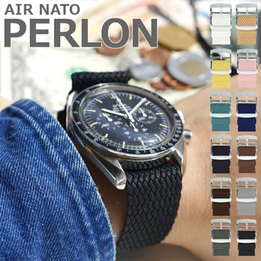 バネ棒付き 時計 ベルト 腕時計 バンド AIR NATO PERLON STRAP エアーナトーパーロンストラップ 16mm 18mm ...