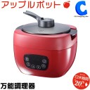 糖質カット炊飯器 電気調理鍋 アップルポット ROOMMATE RM-82H 万能調理器 マイコン式 無水調理 スロークッカー 煮込み キッチン家電 糖質制限 糖質オフ 低糖質 ご飯 ごはん