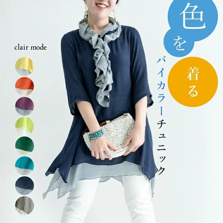 【30%OFFクーポン対象】【メール便OK/即日出/楽天1位】 夏カラーに染まるスカーフ付バイカラー