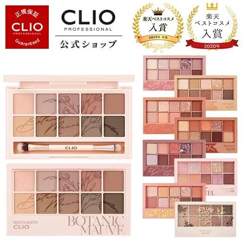 【2020年ベストコスメ1位受賞】【CLIO(クリオ)公式】【大人気】NEW9号★ランキング1位★ク