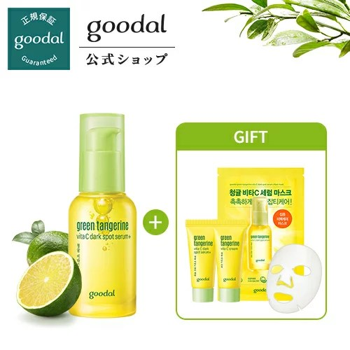 【GOODAL(グーダル)公式】【大人気】グーダル グリーンタンジェリンビタCスポットセラムプラス+
