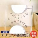 温湿度計 エンペックス アナログ 日本製 壁掛け 置き型 おしゃれ インテリア エルム温・湿度計 ホワイト LV-4901【メール便送料無料】