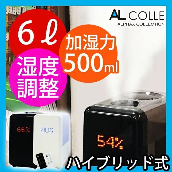 【てれとマートで紹介】AL COLLE(アルコレ) ハイブリッド加湿器 アロマ対応 ASH-6...
