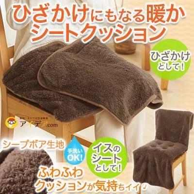 暖房代の節約に♪椅子に掛けるだけ暖かクッション背中&ひざ裏も暖かい、座面はふわふわクッション◆ひざかけにもなる暖かシート