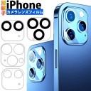 【楽天1位獲得】iPhone12mini iPhone 12 11 Pro Max カメラレンズ ガラスフィルム 全面保護 iP……