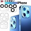 【楽天1位獲得】COLORFUL iPhone13 Mini Pro Max iPhone 12 11 Pro Max カメラレンズ ガラスフ……