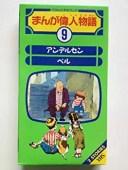 【中古】まんが偉人物語(9) [VHS]