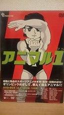 【中古】アニマル1 DVD-BOX