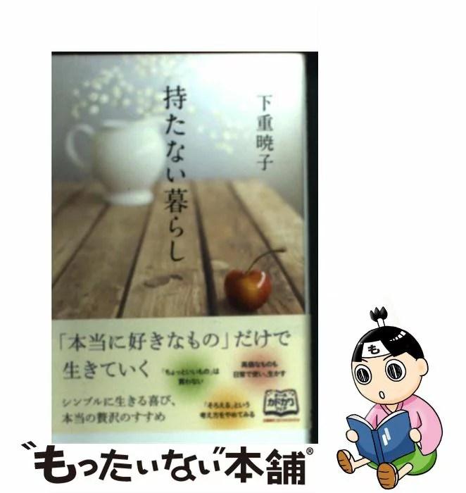 【中古】 持たない暮らし / 下重 暁子 / KADOKAWA/中経出版 [単行