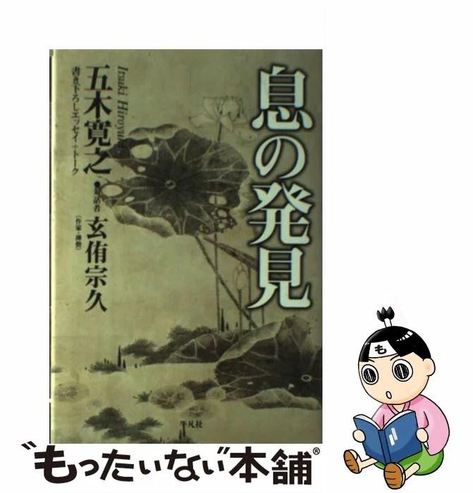 【中古】 息の発見 書き下ろしエッセイ+トーク / 五木 寛之, 玄侑宗久 /