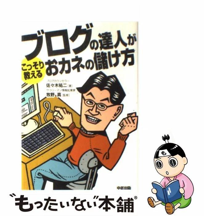 【中古】 ブログの達人がこっそり教えるおカネの儲け方 / 佐々木 祐二, 牧野