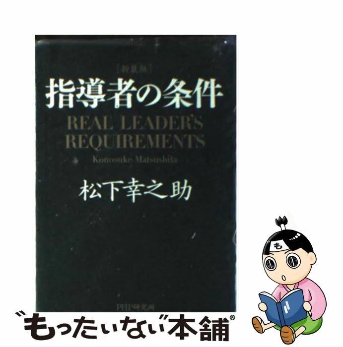 【中古】 指導者の条件 新装版 / 松下 幸之助 / PHP研究所 [単行本]【