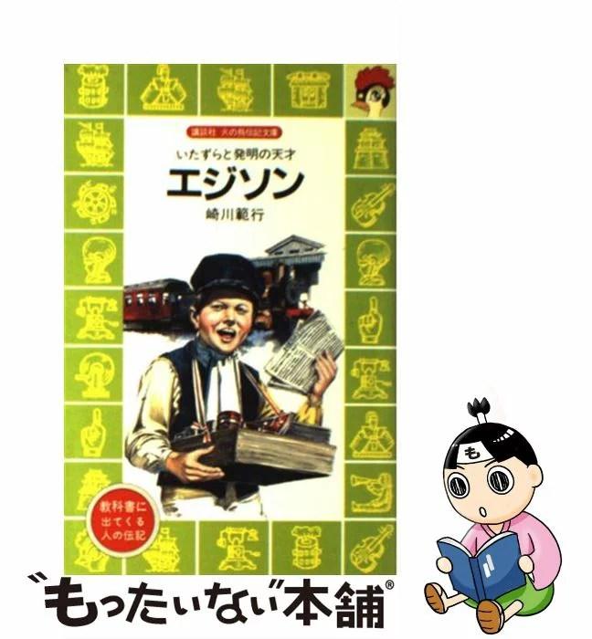 【中古】 エジソン いたずらと発明の天才 / 崎川 範行, 柳瀬 昭雄 / 講談