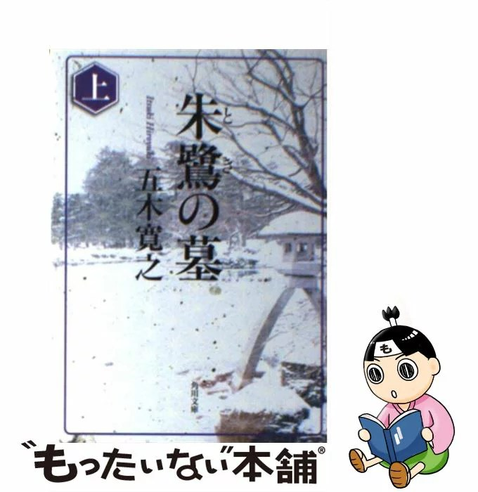 【中古】 朱鷺の墓 上 / 五木 寛之 / 角川書店(角川グ