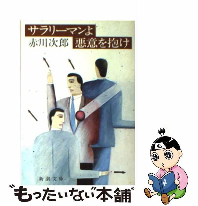 【中古】 サラリーマンよ悪意を抱け / 赤川 次郎 / 新潮社 [文庫]【メール