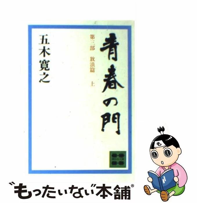 【中古】 青春の門 第3部 上 / 五木 寛之 / 講談社