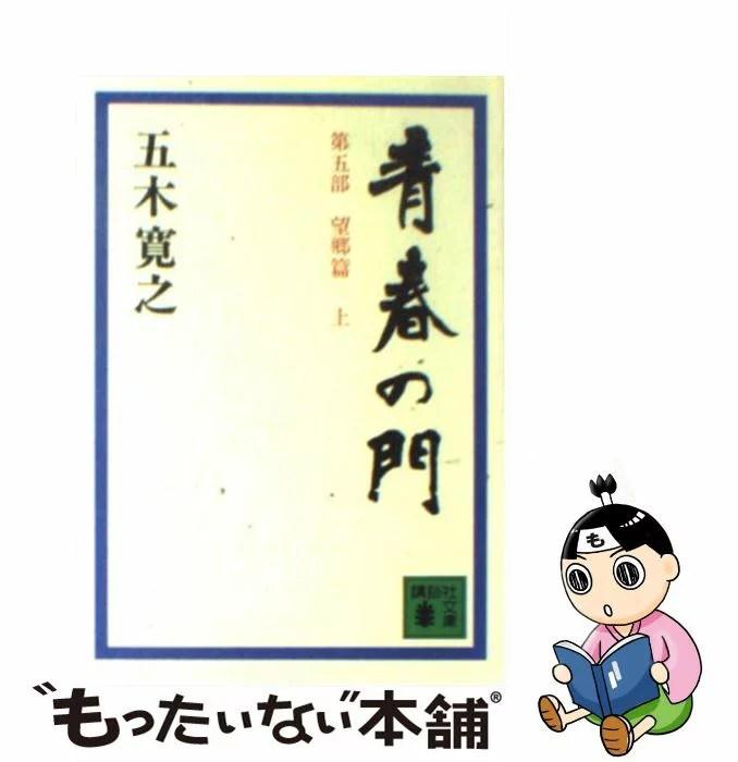 【中古】 青春の門 望郷篇 上 / 五木 寛之 / 講談社 [文庫]【メール便送