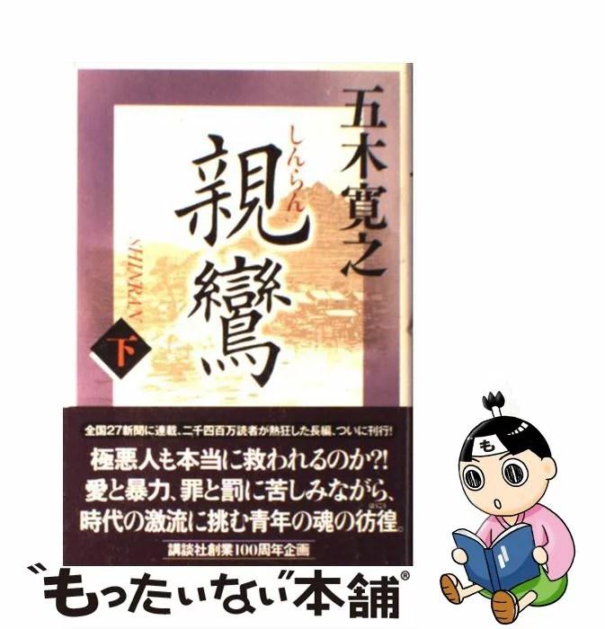 【中古】 親鸞 下 / 五木 寛之 / 講談社 [単行本]【