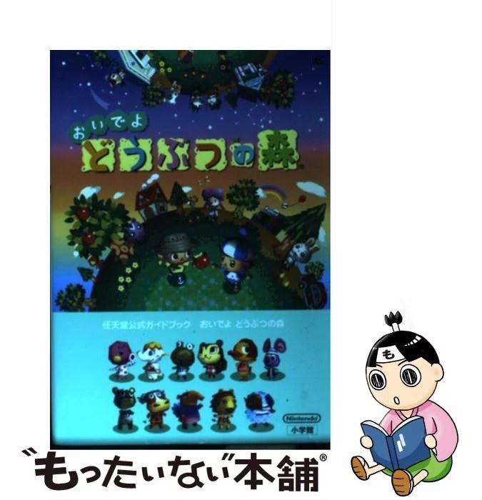 【中古】 おいでよどうぶつの森 任天堂公式ガイドブック Nintendo DS / 小学館 / 小学館 [ムック]【メール便送料無料】【あす楽対応】