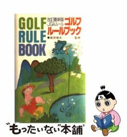 【中古】 ゴルフルールブック 最新版JGAルール / 永岡書