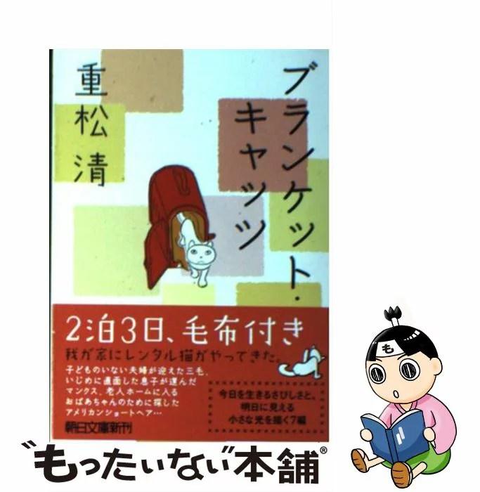 【中古】 ブランケット・キャッツ / 重松 清 / 朝日新聞出版 [文庫]【メー