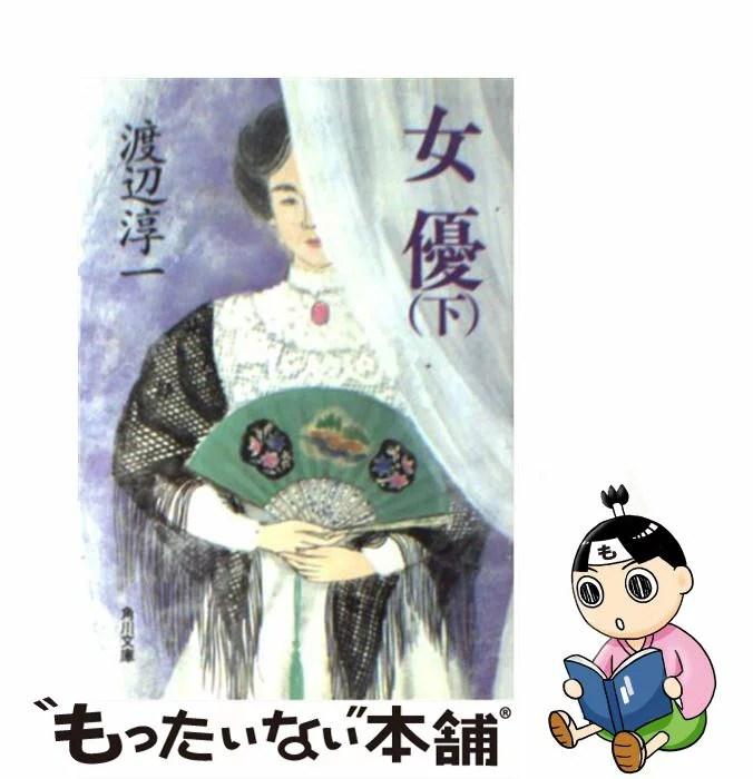 【中古】 女優 下 / 渡辺 淳一 / 角川書店 [文庫]【メール便送料無料】【
