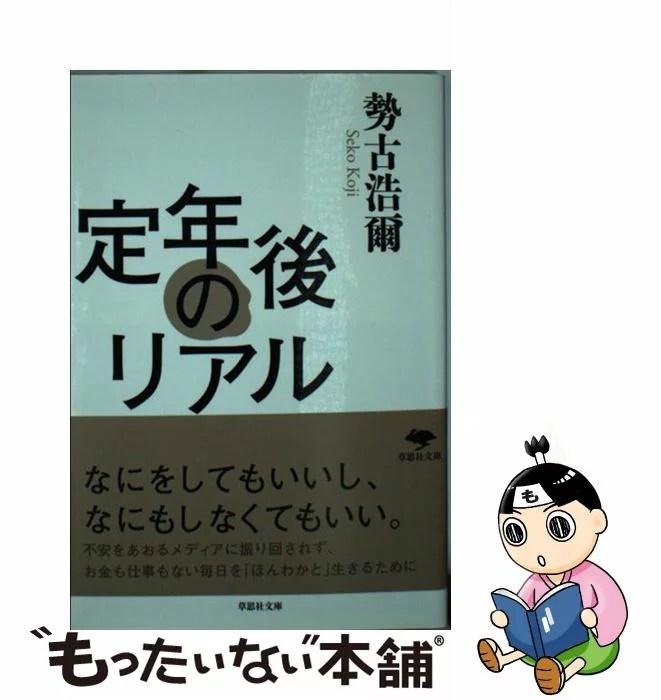 【中古】 定年後のリアル / 勢古 浩爾 / 草思社 [文庫]【メール便送料無料