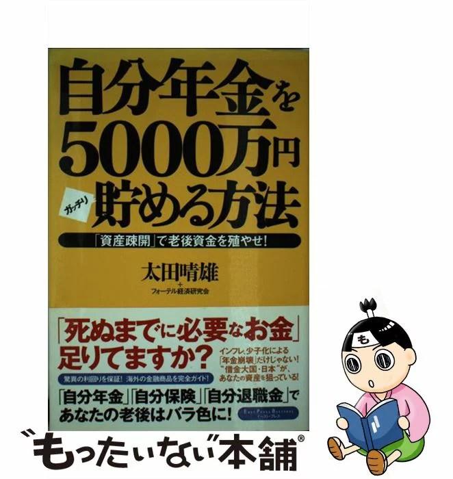 【中古】 自分年金を5000万円ガッチリ貯める方法 「資産疎