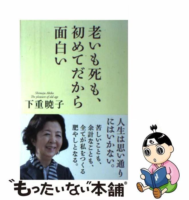 【中古】 老いも死も、初めてだから面白い / 下重 暁子 / 海竜社 [単行本]