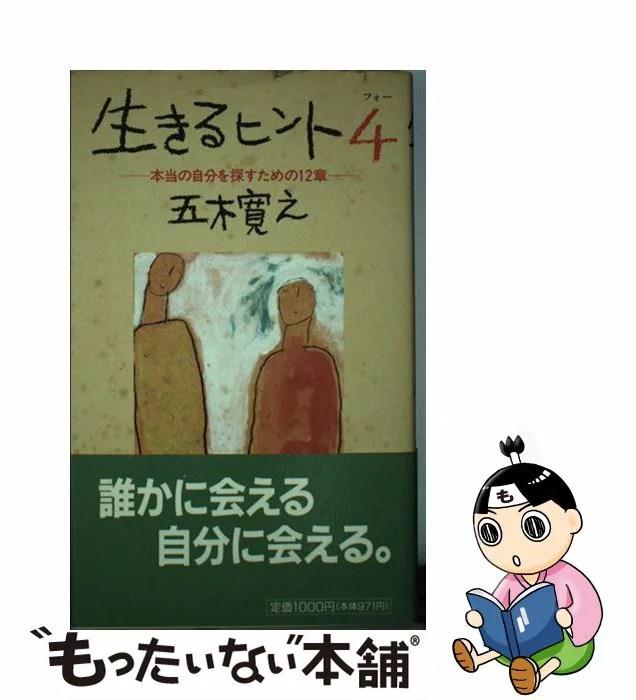 【中古】 生きるヒント 4 / 五木 寛之 / 文化出版局 [単行本]【メール便
