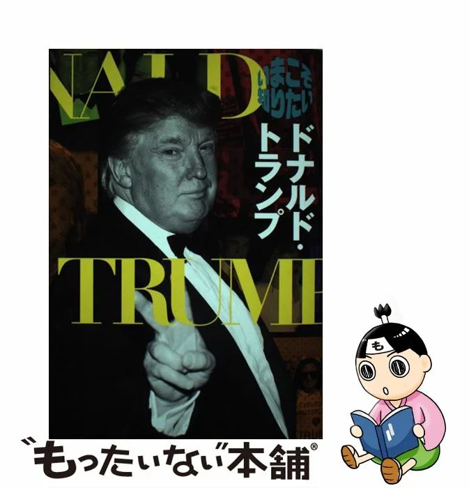 【中古】 いまこそ知りたいドナルド・トランプ / アメリカ大統領選挙研究会 /