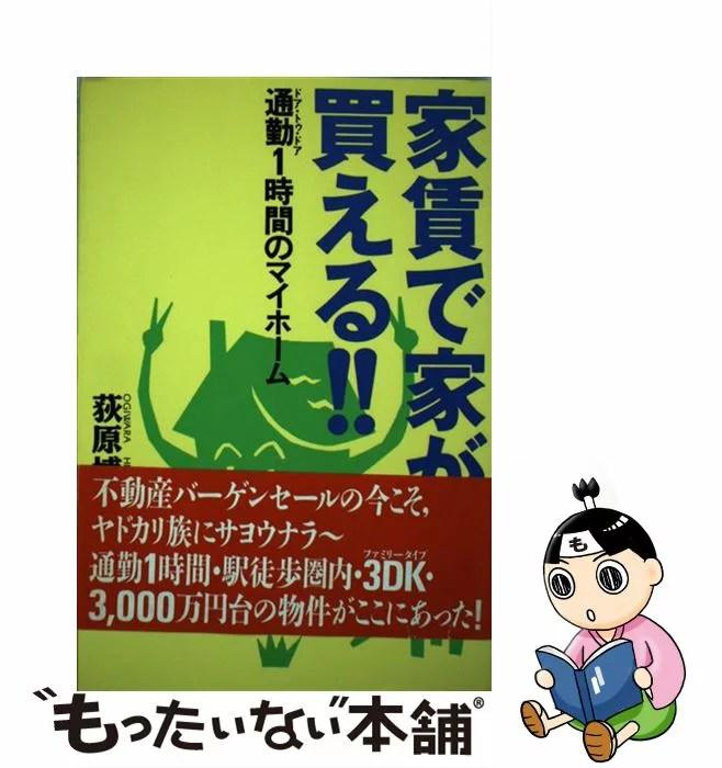 【中古】 家賃で家が買える!! 通勤1時間のマイホーム / 荻原 博子 / 扶桑