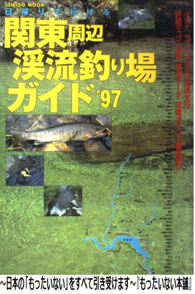 4415092330 - 渓流釣りトップページ