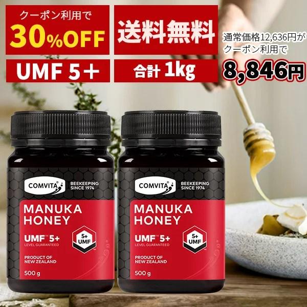 30%OFFクーポン有!大容量マヌカハニー UMF 5+ MGO 83+ 500g×2個セット(合計