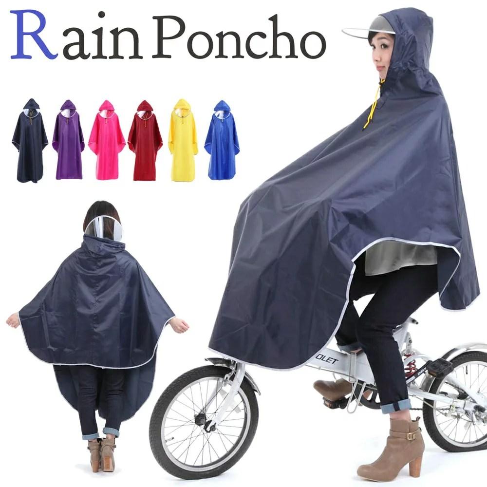 【送料無料】 レインコート 自転車レインポンチョ 自転車用 ツバ付き レインウエア レディース メン