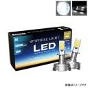 スフィアライト SHKPB060 フォグ用スフィアLED H3 コンバージョンキット ホワイト 6000K 2灯合計4800lm 2年保証