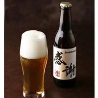 サンクトガーレン 感謝の生<金>330ml 御中元 お中元 BBQ バーベキュー クラフトビール 地ビール